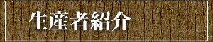 道の駅かつら生産者紹介